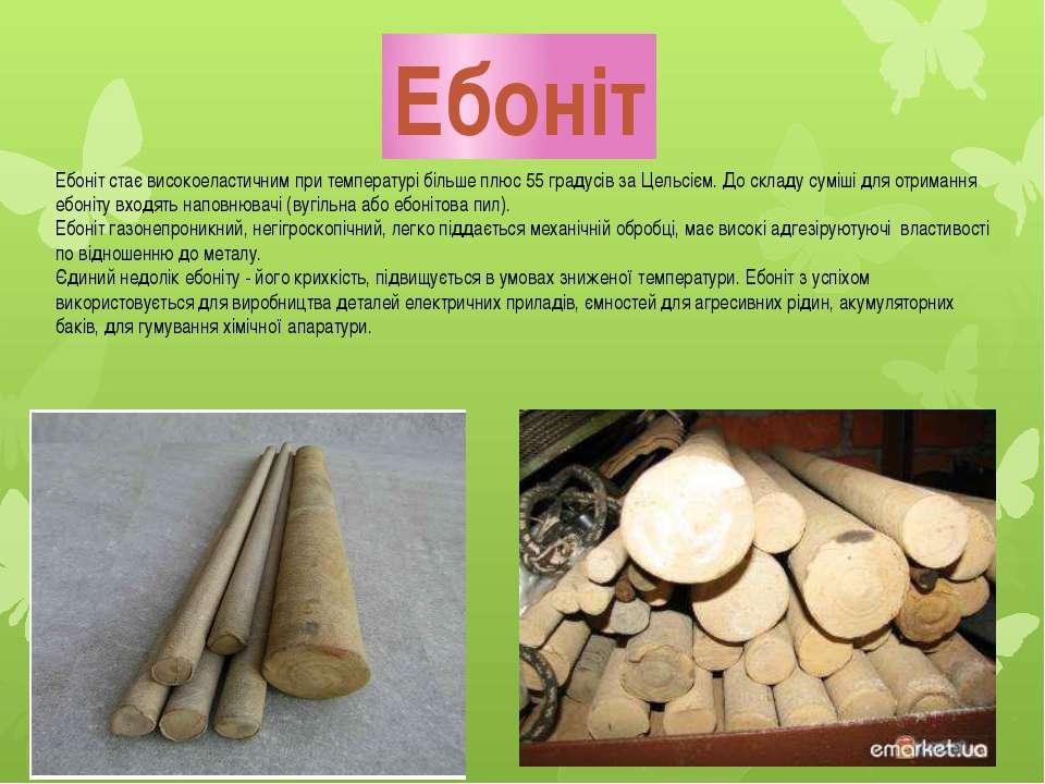 Ебоніт Ебоніт стає високоеластичним при температурі більше плюс 55 градусів з...