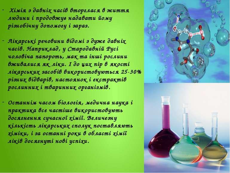Хімія з давніх часів вторглася в життя людини і продовжує надавати йому різно...