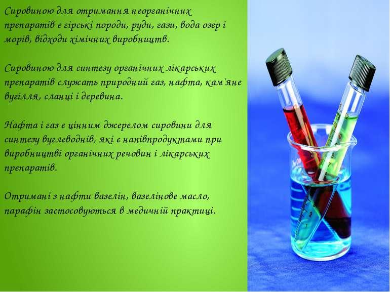 Сировиною для отримання неорганічних препаратів є гірські породи, руди, гази,...