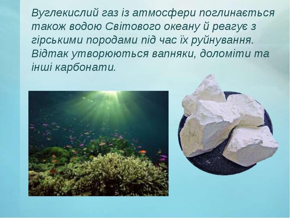 Вуглекислий газ із атмосфери поглинається також водою Світового океану й реаг...