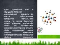 Курс органічної хімії є фундаментальною дисципліною і входить до числа обов'я...