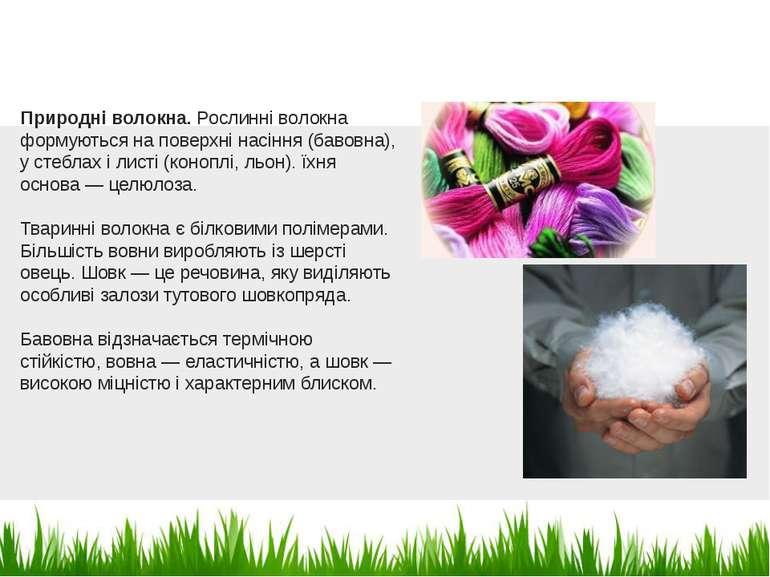 Природні волокна.Рослинні волокна формуються на поверхні насіння (бавовна), ...