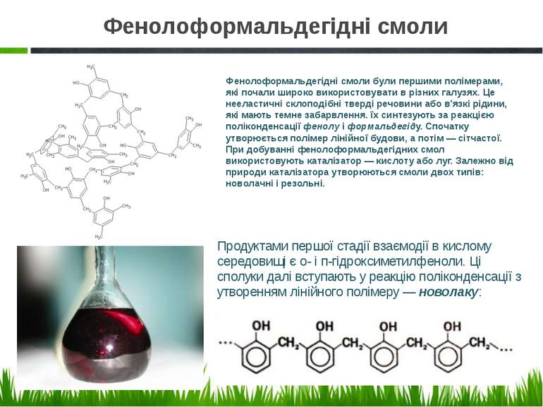 Продуктами першої стадії взаємодії в кислому середовищі є о- і п-гідроксимети...