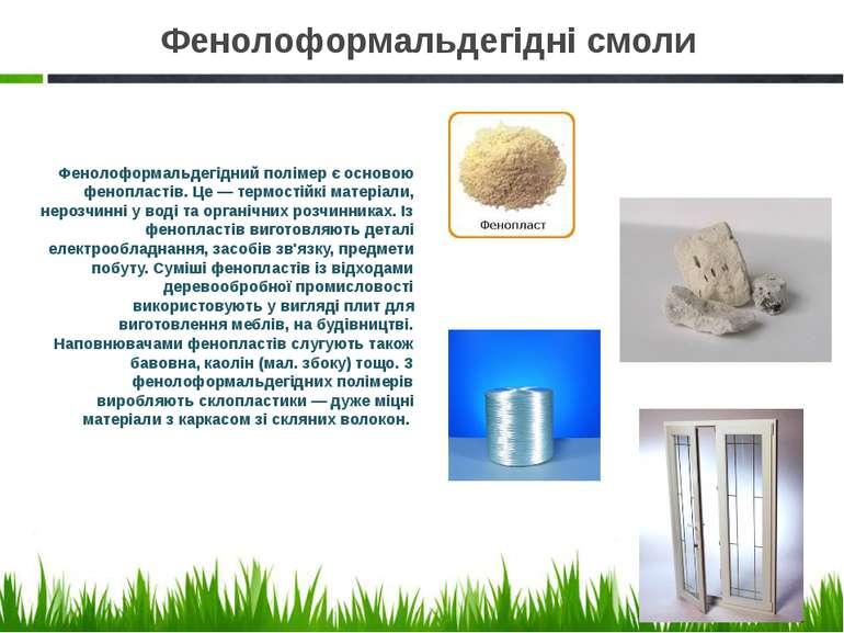 Фенолоформальдегідний полімер є основою фенопластів. Це — термостійкі матеріа...