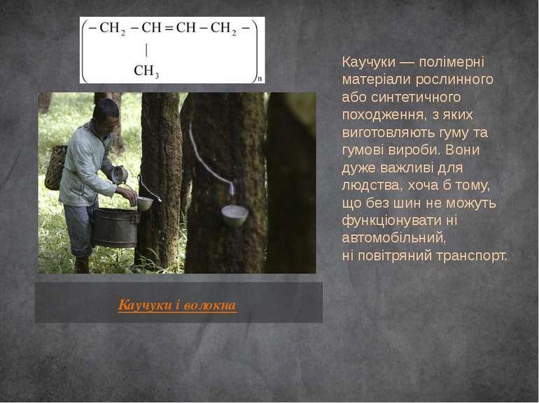 Каучуки і волокна Каучуки — полімерні матеріали рослинного або синтетичного п...