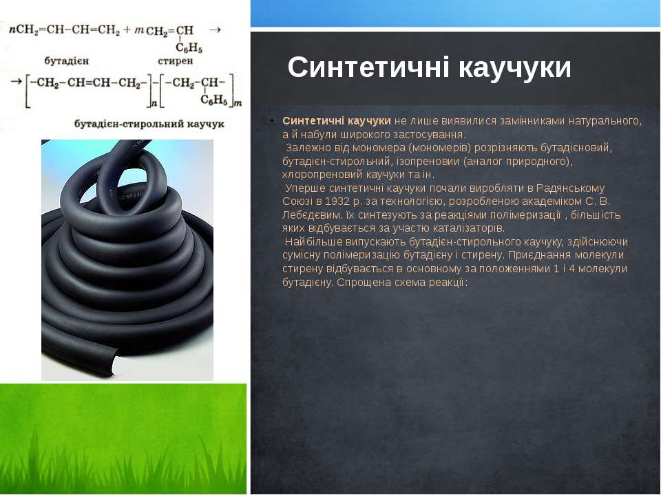 Синтетичні каучукине лише виявилися замінниками натурального, а й набули шир...