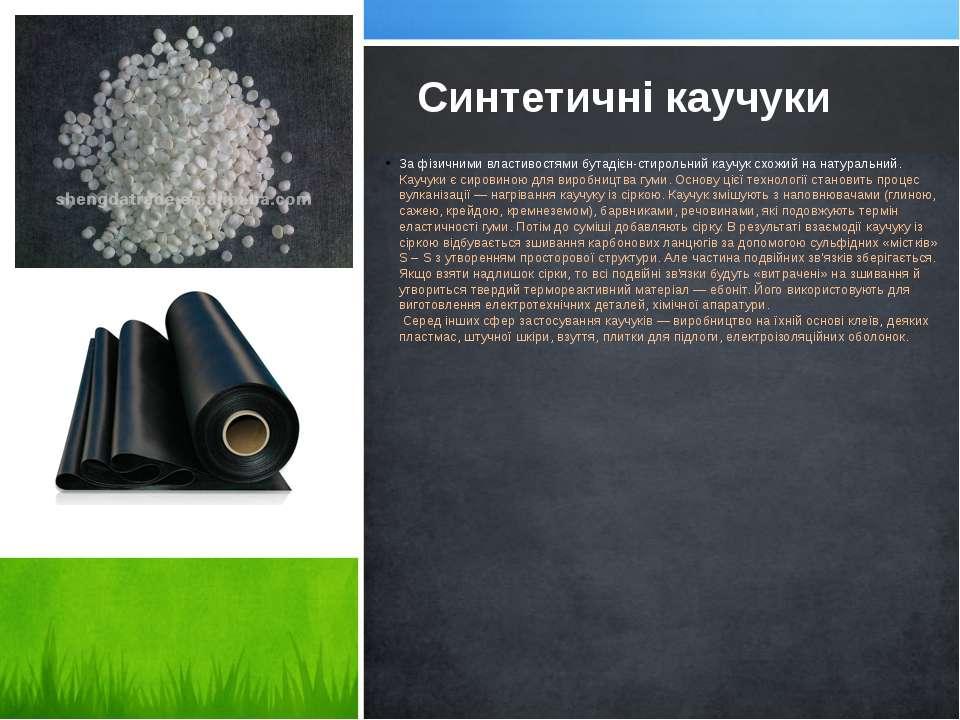 За фізичними властивостями бутадієн-стирольний каучук схожий на натуральний. ...