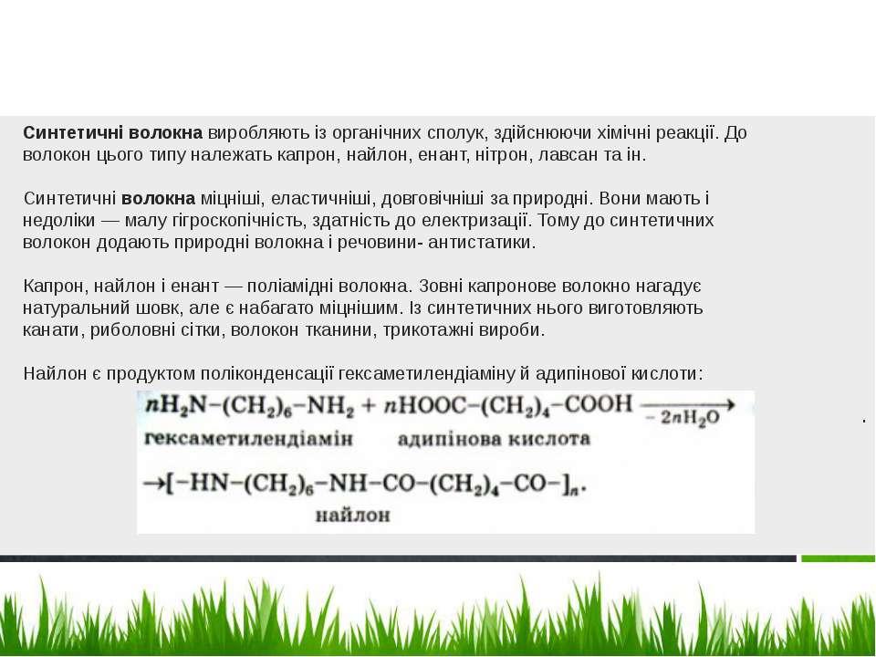 . Синтетичні волокнавиробляють із органічних сполук, здійснюючи хімічні реак...