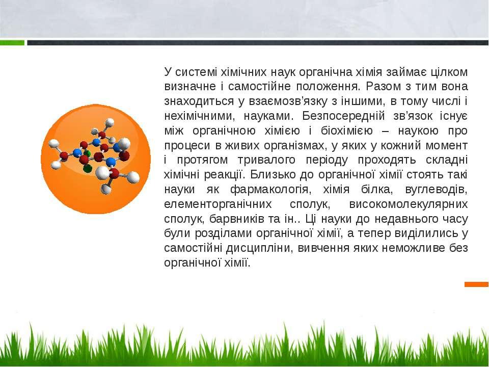 У системі хімічних наук органічна хімія займає цілком визначне і самостійне п...