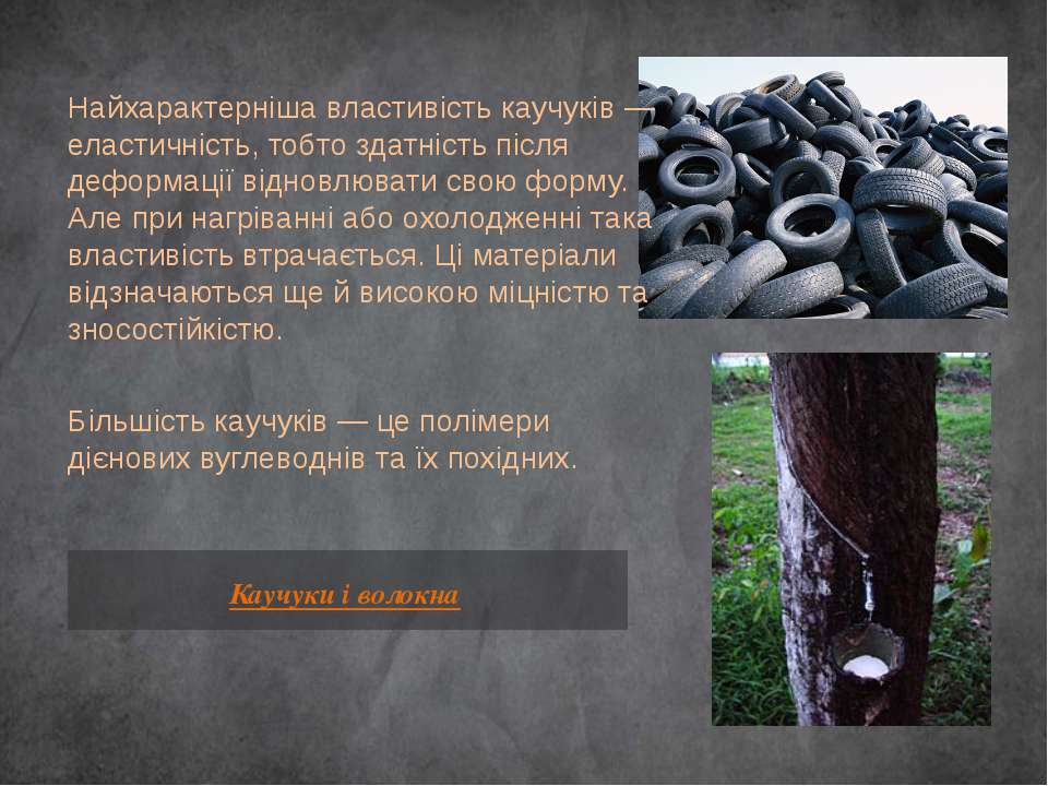 Каучуки і волокна Найхарактерніша властивість каучуків — еластичність, тобто ...