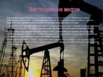 Застосування нафти Нафта відіграє надзвичайно велику роль у житті людства, у ...