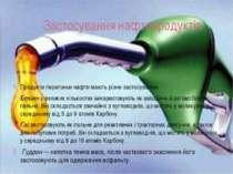 Застосування нафтопродуктів Продукти перегонки нафти мають різне застосування...