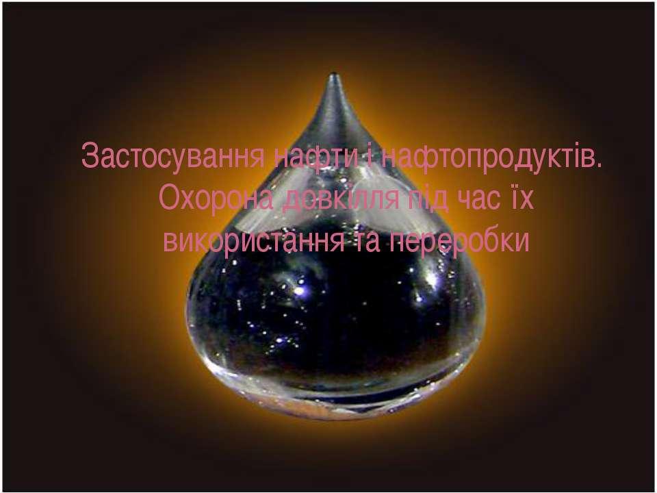 Застосування нафти і нафтопродуктів. Охорона довкілля під час їх використання...