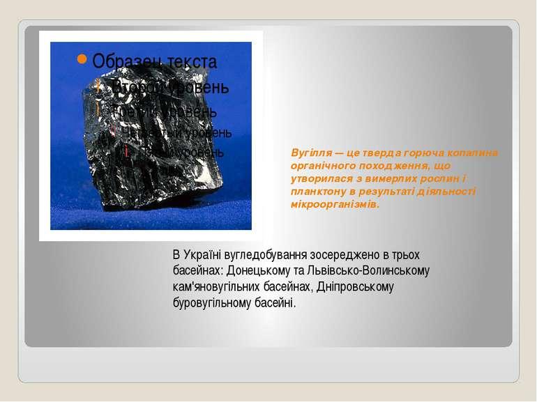 Вугілля — це тверда горюча копалина органічного походження, що утворилася з в...