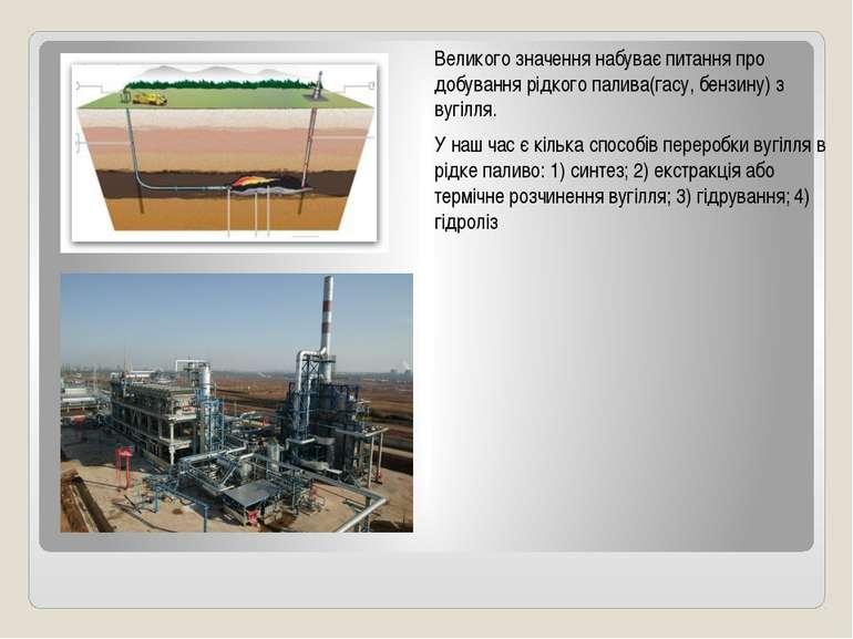 Великого значення набуває питання про добування рідкого палива(гасу, бензину)...