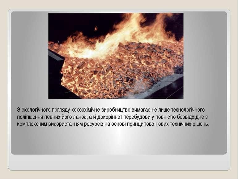 З екологічного погляду коксохімічне виробництво вимагає не лише технологічног...