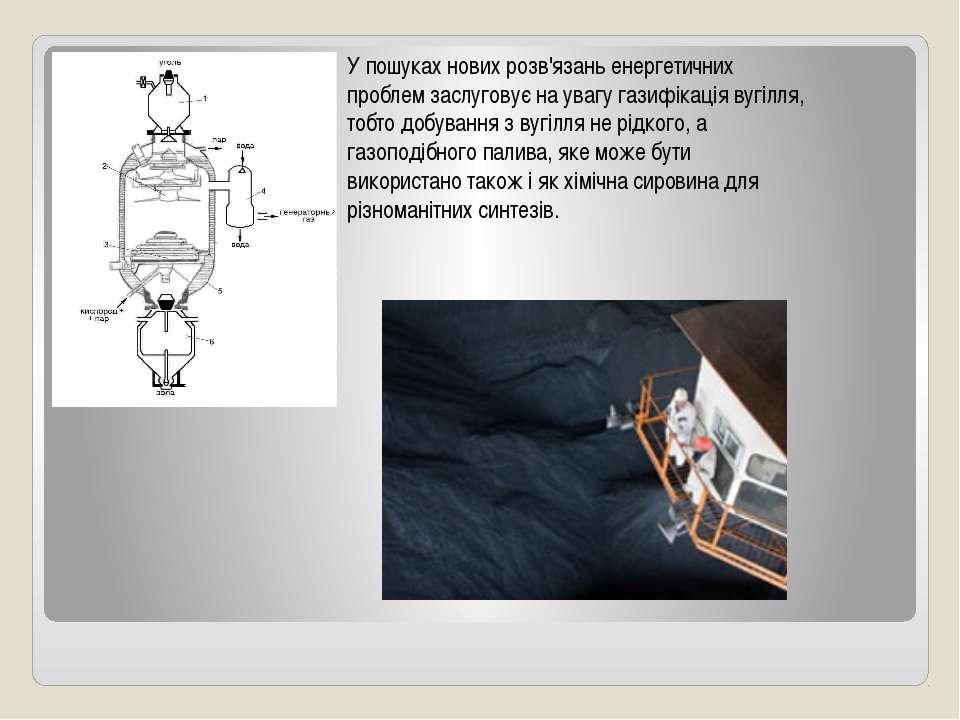 У пошуках нових розв'язань енергетичних проблем заслуговує на увагу газифікац...