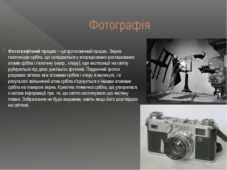 Фотографія Фотографічний процес – це фотохімічний процес. Зерна галогенідів с...