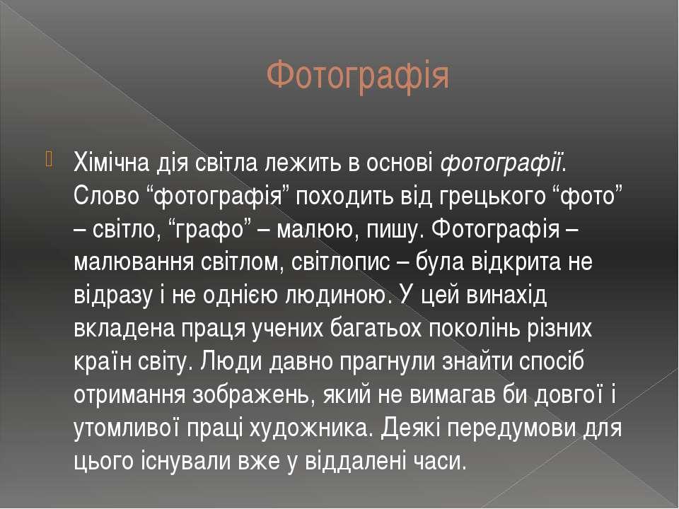 """Фотографія Хімічна дія світла лежить в основі фотографії. Слово """"фотографія"""" ..."""