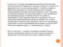 """З 1989 року в Україні впроваджена розроблена Українським НДІ харчування """"Уніф..."""