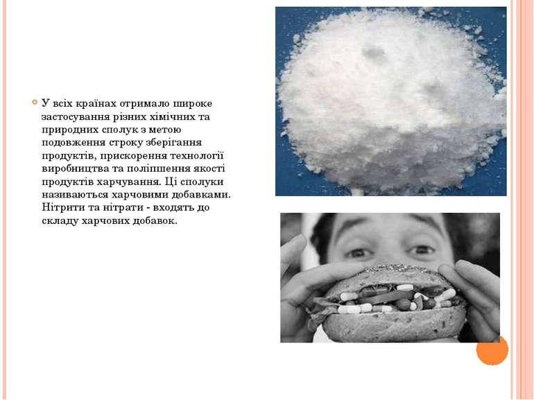 У всіх країнах отримало широке застосування різних хімічних та природних спол...