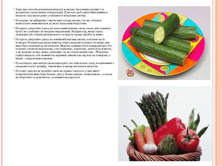 Існує два способи розпізнати нітрати в овочах: власними силами і за допомогою...