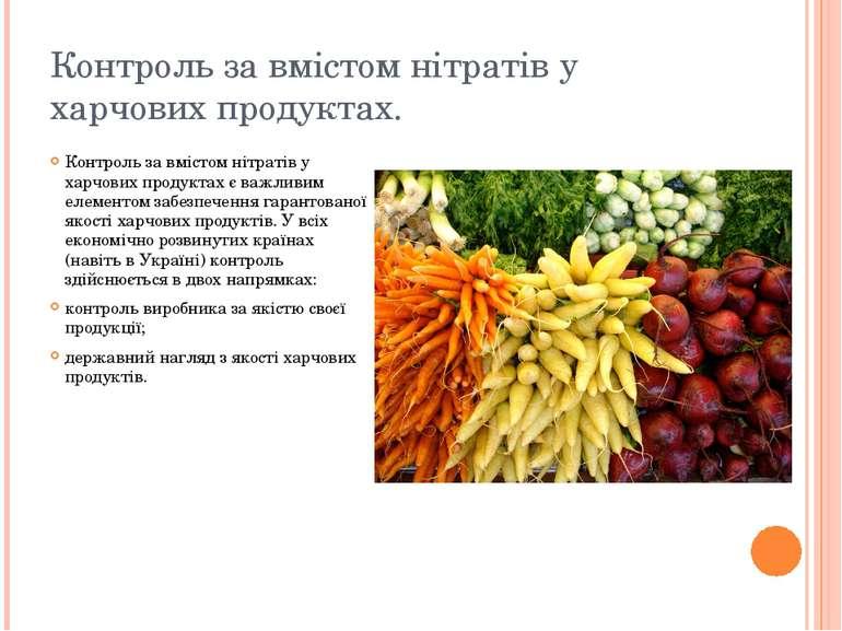 Контроль за вмістом нітратів у харчових продуктах. Контроль за вмістом нітрат...