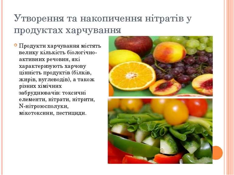 Утворення та накопичення нітратів у продуктах харчування Продукти харчування ...