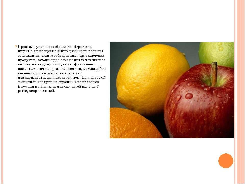 Проаналізувавши особливості нітратів та нітритів як продуктів життєдіяльності...