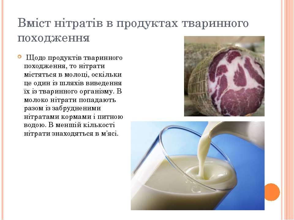 Вміст нітратів в продуктах тваринного походження Щодо продуктів тваринного по...