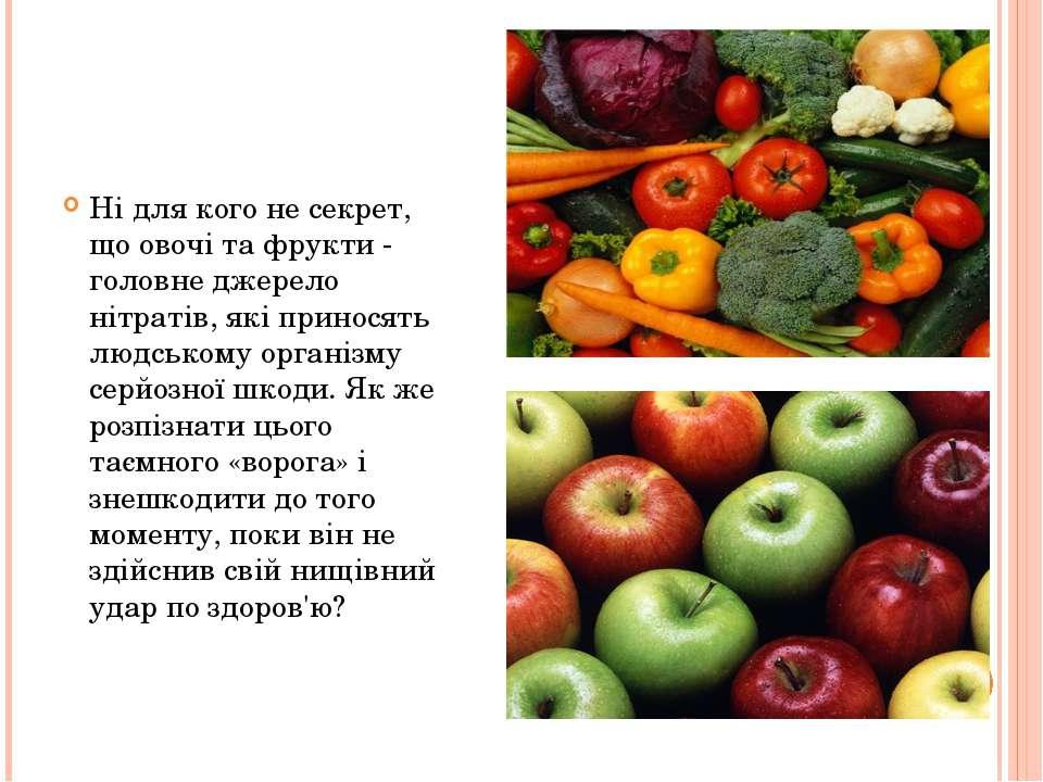 Ні для кого не секрет, що овочі та фрукти - головне джерело нітратів, які при...