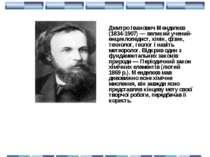 Дмитро Іванович Менделєєв (1834-1907) — великий учений-енциклопедист, хімік, ...