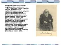 Менделєєв помер 20 січня 1907 року від запалення легенів.  Його похорони...