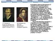 Народився Дмитро Менделєєв 27 січня (8 лютого) 1834 року в Тобольську, ...