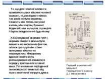 Те, що деякі хімічні елементи проявляють риси абсолютно явної схожості, ні ...