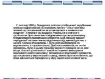 У лютому 1869 р. Менделєєв розіслав російським і зарубіжним хімікам надру...