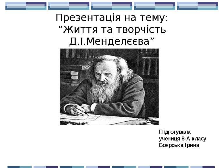 """Презентація на тему: """"Життя та творчість Д.І.Менделєєва"""" Підготувала учениця ..."""