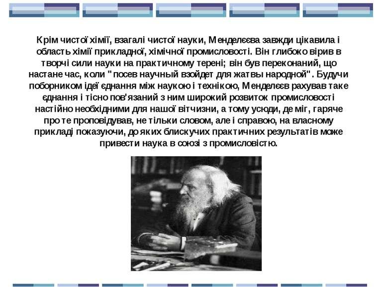 Крім чистої хімії, взагалі чистої науки, Менделєєва завжди цікавила і область...