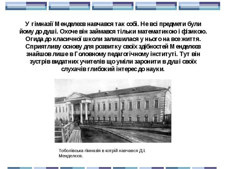 У гімназії Менделєєв навчався так собі. Не всі предмети були йому до душі. Ох...