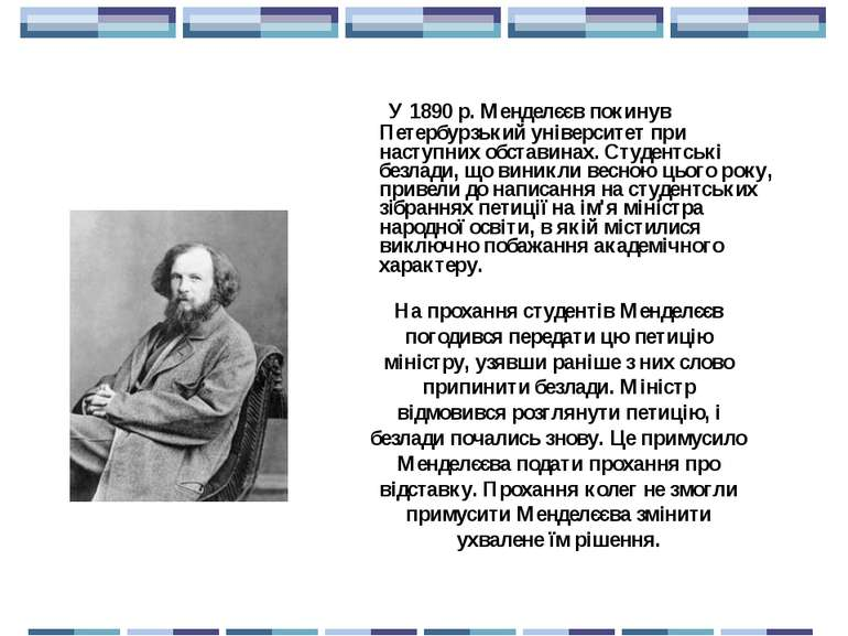 На прохання студентів Менделєєв погодився передати цю петицію міністру, узявш...