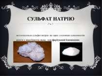 СУЛЬФАТ НАТРІЮ Застосовується сульфат натрію як один з основних компонентів ш...