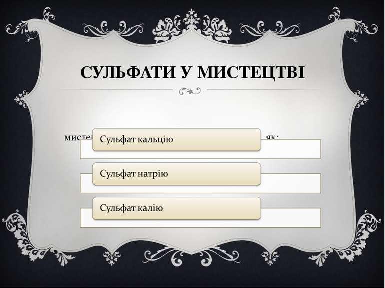 СУЛЬФАТИ У МИСТЕЦТВІ У мистецтві використовуються такі сульфати, як: