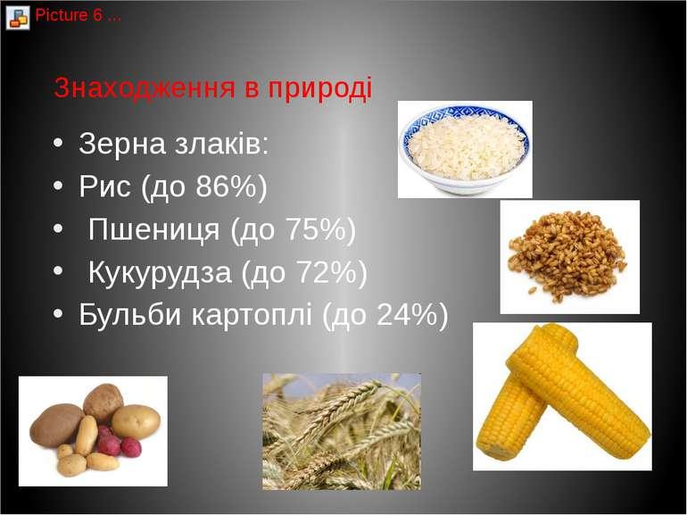 Знаходження в природі Зерна злаків: Рис (до 86%) Пшениця (до 75%) Кукурудза (...