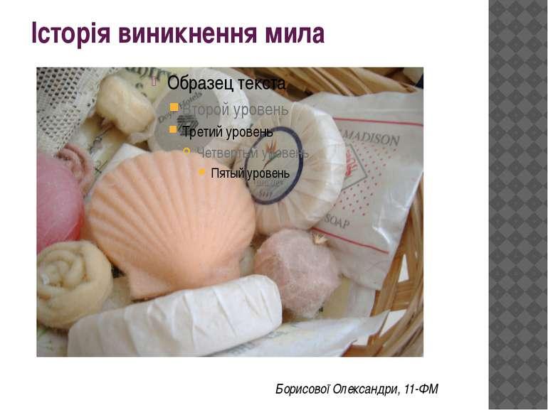 Історія виникнення мила Борисової Олександри, 11-ФМ