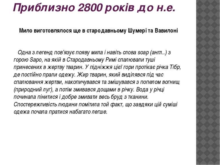 Приблизно 2800 років до н.е. Мило виготовлялося ще в стародавньому Шумері та ...