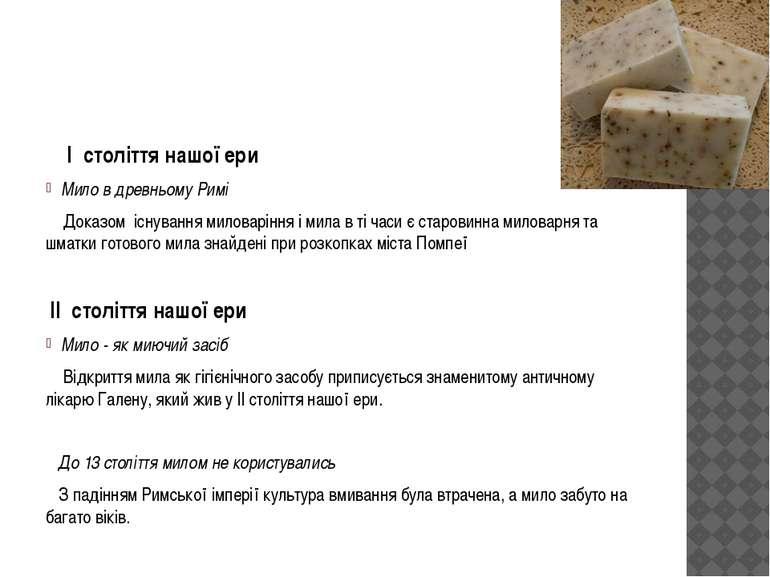І століття нашої ери Мило в древньому Римі Доказом існування миловаріння і ...