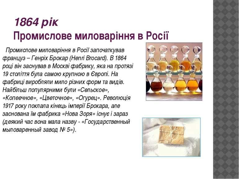 1864 рік Промислове миловаріння в Росії Промислове миловаріння в Росії започа...