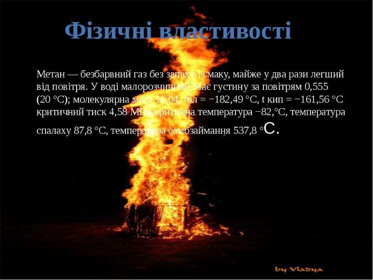 Метан— безбарвний газ без запаху і смаку, майже у два рази легший від повітр...