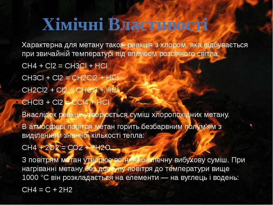 Характерна для метану також реакція з хлором, яка відбувається при звичайній ...