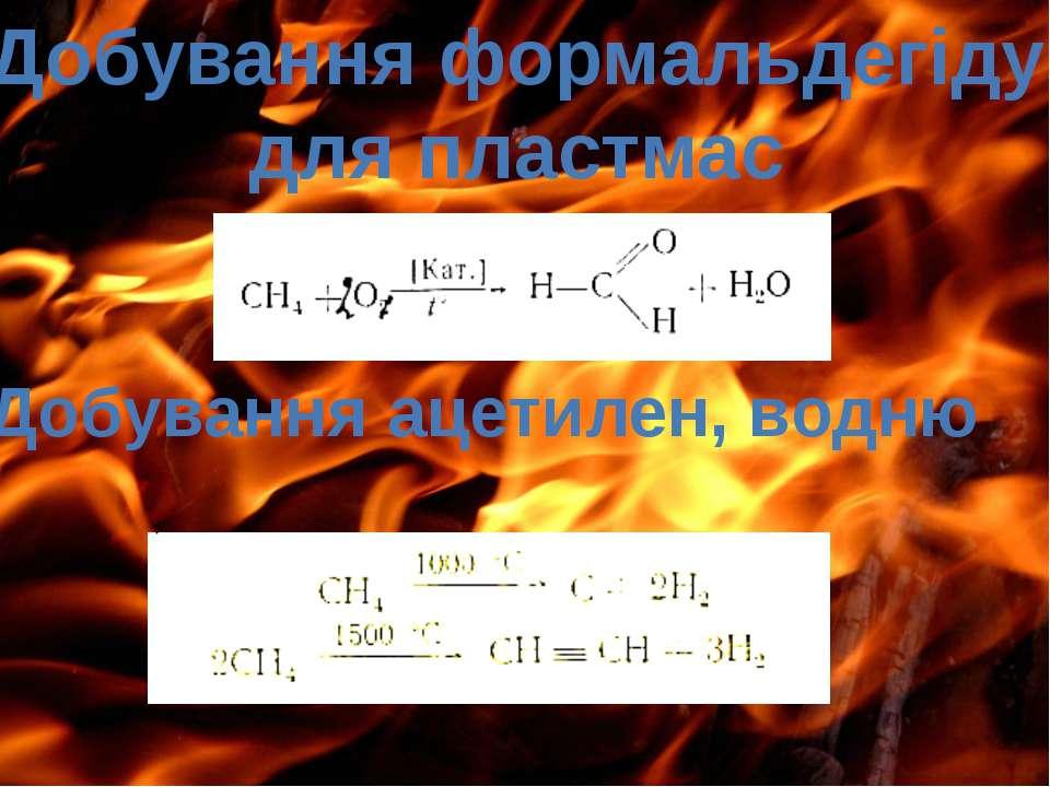 Добування формальдегіду для пластмас Добування ацетилен, водню
